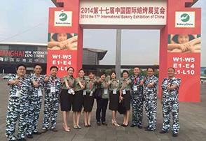 2014年昊东食品上海国际烘焙展活动开始啦!