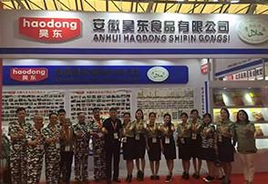 2016年昊东食品上海国际烘焙展会顺利落幕