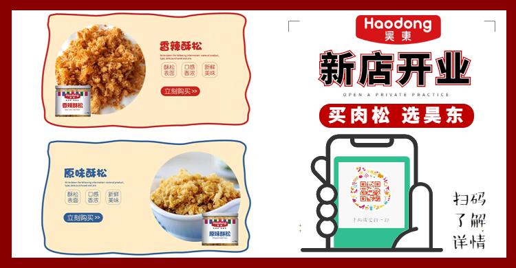 当当当、重要通知:昊东食品淘宝店铺顺利上线啦!