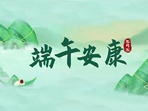 迎仲夏,粽飘香,昊东祝您端午安康!